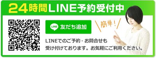 LINEでの予約・お問合せ